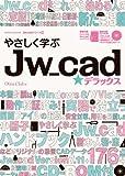 やさしく学ぶJw_cad☆デラックス