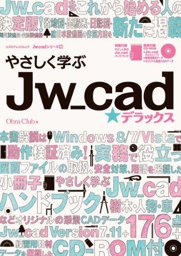 �䤵�����ؤ�Jw_cad��ǥ�å��� (�������ʥ�å���å� Jw_cad����� 15)