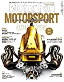 Motorsportのテクノロジー 2013-2014 (Motor Fan illustrated)