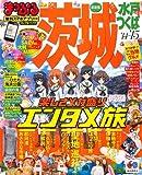 まっぷる関東 茨城 水戸 つくば `14〜`15 (マップルマガジン)