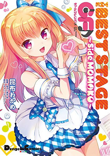THE BEST STAGE ガールフレンド(♪) ~Side MOMOKO~ (電撃コミックスEX)