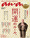 anan (アンアン) 2016/10/12[開運のルール]