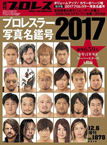 週刊プロレス 2016年 12/6増刊 No.1878 [雑誌]