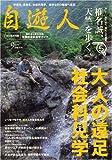 自遊人 2007年 09月号 [雑誌]