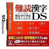 難読漢字DS ~難読・四字熟語・故事ことわざ~