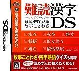 難読漢字DS ~難読・四字熟語・故事ことわざ~(Amazon.co.jp限定販売)