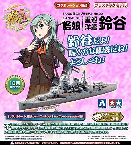 1/700 艦これプラモデルNo.20 艦娘 重巡洋艦 鈴谷