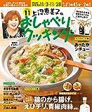 上沼恵美子のおしゃべりクッキング 2014年11月号[雑誌]