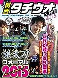 関西タチウオNight!2015 (別冊つり人Vol.404)