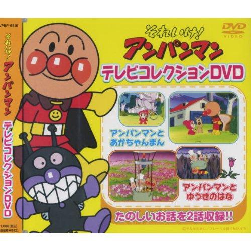 それいけ ! アンパンマン テレビコレクション 完全生産限定DVD VPBP-6815