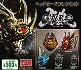 ガシャポン 牙狼 GARO~闇を照らす者~ヘッドピースコレクション 全5種セット