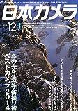 日本カメラ 2014年 12月号 [雑誌]