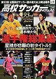 高校サッカーダイジェスト 9 2015年 2/28 号 [雑誌] (Wサッカーダイジェスト 増刊)