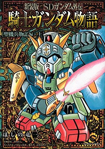 新装版 SDガンダム外伝 騎士ガンダム物語 聖機兵物語編・上 (KCデラックス コミッククリエイト)
