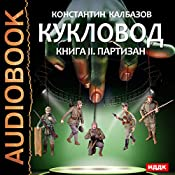Puppeteer II. Partisan [Russian Edition] | Konstantin Kalbazov