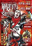 コミック乱ツインズ戦国武将列伝 2015年 04月号 [雑誌]