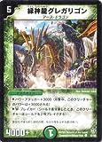 デュエルマスターズ DM08-052-C 《緑神龍グレガリゴン》