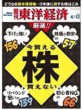 週刊東洋経済 2014年4/12号 [雑誌]