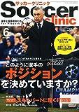 サッカークリニック 2015年 06 月号 [雑誌]