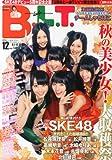 B.L.T.福岡広島版 2013年 12月号 [雑誌]