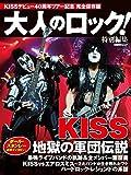 大人のロック! 特別編集 KISS 地獄の軍団伝説 (日経BPムック)