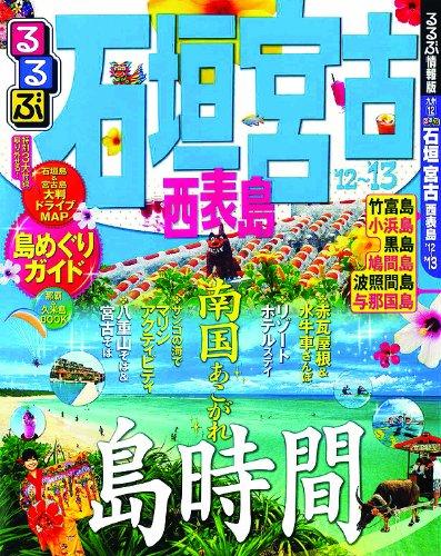 るるぶ石垣 宮古 西表島'12〜'13 (国内シリーズ)