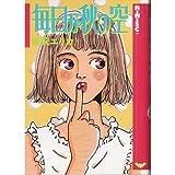 毎日が秋の空 / 桜沢 エリカ のシリーズ情報を見る