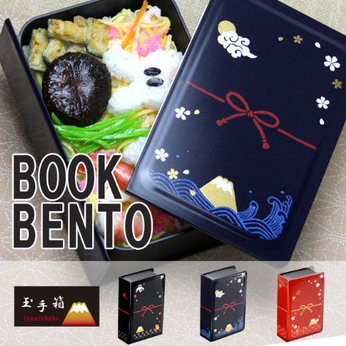 Book Bento Tamate Bako Lunch Box In Japan (Navy)
