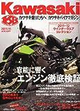 Kawasaki (カワサキ) バイクマガジン 2011年 11月号 [雑誌]