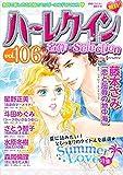 ハーレクイン 名作セレクション vol.106 (ハーレクインコミックス)