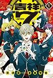 吉祥7-seven- 1巻 (ZERO-SUMコミックス)