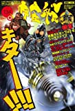 宇宙船 vol.134 (ホビージャパンMOOK 420)