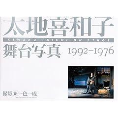 ���n��a�q����ʐ^ 1992�]1976