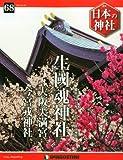 日本の神社全国版 (68) 2015年 6/2 号 [雑誌]