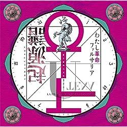 少女革命ウテナ/わたし革命ファルサリア<<起源譜>>