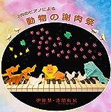 2台のピアノによる動物の謝肉祭