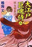 大江戸巨魂侍二  妖女邪教団 (廣済堂文庫)