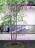 サムネイル:住宅特集、最新号(2009年12月号)
