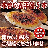 木曽路の五平餅(5本)