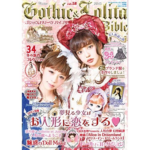 Gothic&Lolita Bible