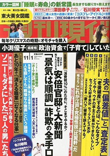 週刊現代 2014年 11/1号 [雑誌]