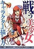 戦う美少女キャラクターの描き方: 武器×萌えキャラ×リアルな攻撃ポーズを描く!