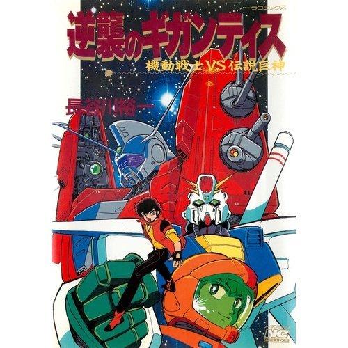 逆襲のギガンティス―機動戦士vs伝説巨神 (ノーラコミックス・デラックス)