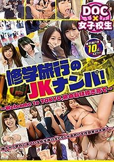 修学旅行のJKナンパ! 〜Welcome to TOKYO 旅の恥は掻き捨て〜 [DVD]