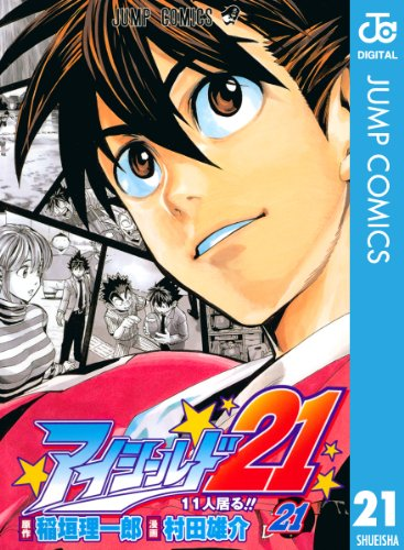 アイシールド21 21 (ジャンプコミックスDIGITAL)