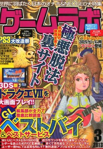 ゲームラボ 2013年 03月号 [雑誌]