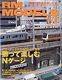 RM MODELS (アールエムモデルス) 2009年 10月号 [雑誌]