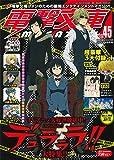 電撃文庫MAGAZINE (マガジン) Vol.45 2015年 09月号 [雑誌]