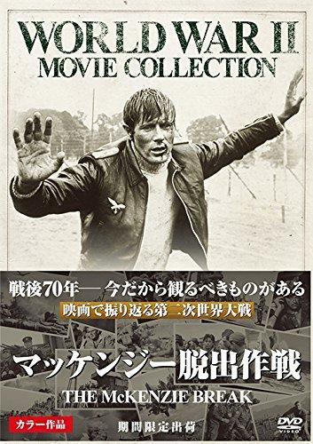 マッケンジー脱出作戦 [DVD]