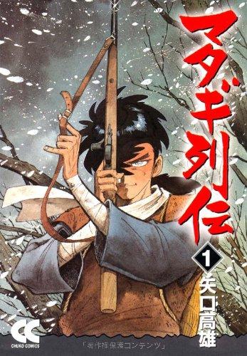 マタギ列伝 1 (中公文庫 コミック版 や 4-1) -